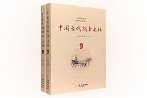 中国古代战争史话