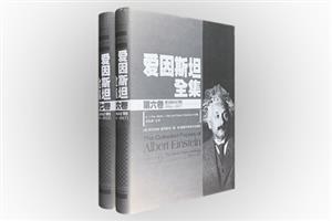 团购:(精)爱因斯坦全集(第6、7卷):柏林时期(1914-1921)