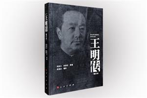王明传-(增订本)