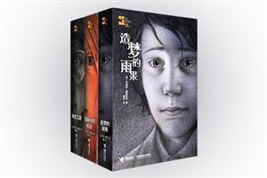 造梦的雨果系列:寂静中的惊奇+造梦的雨果+奇迹之屋(全三册)