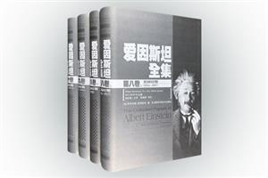 团购:(精)爱因斯坦全集4册(第8、9、10卷):柏林时期(1914-1920)
