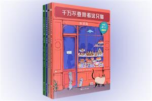 团购:(精)艺术启蒙图画翻翻书-千万不要跟着这只猫4册