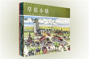 团购:美国小镇的一年全4册