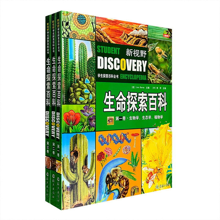 超低价19.6元包邮!西班牙著名出版公司派拉蒙出品《生命探索百科》精装全三卷,于本世纪初引进,3000余幅震撼人心的外版图片初次亮相国内!这里有多姿多彩的植物、妙趣横生的动物、奇异的微生物、神秘的远古生物等各种激动人心的知识主题。剖析入微的手绘插图+异彩缤纷的实景照片,展现出一个光怪陆离的生命世界,在翻开书页的瞬间吸引你的眼球。2005年老书,怀旧复古,收藏与阅读皆宜。