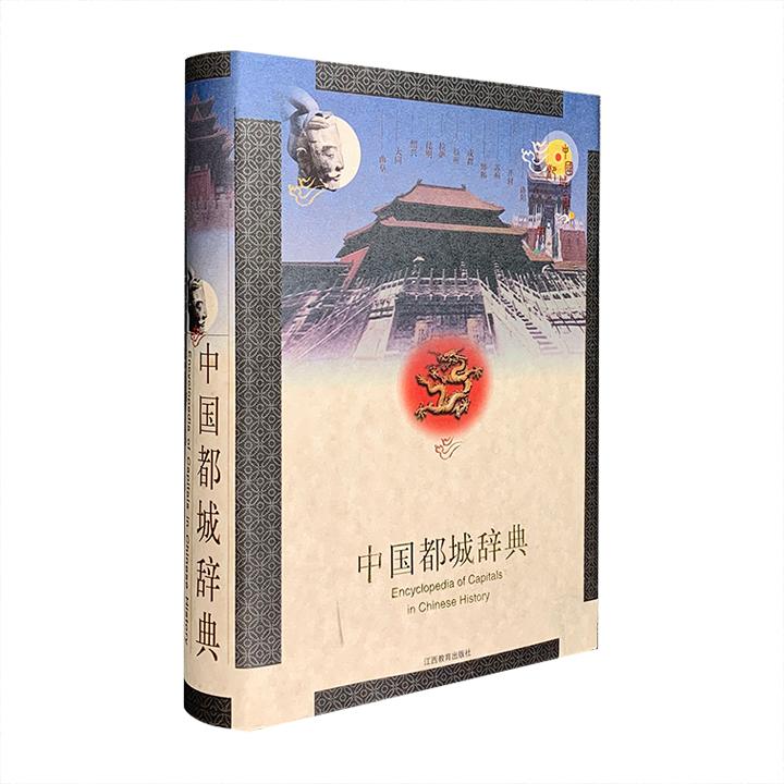 《中国都城辞典》精装,著名历史地理学家陈桥驿、邹逸麟等人撰写,收录都城相关词目6500条左右,既是研究者的案头资料,更是普通读者了解历朝都城知识的普及读本。