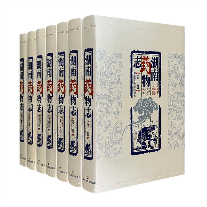 《湖南药物志》全7卷,大16开精装,总达880余万字,获首届中国出版政府奖图书奖。汇集湖南境内全部药物近5000味,绘图3200余幅,数据翔实,资料极为丰富。