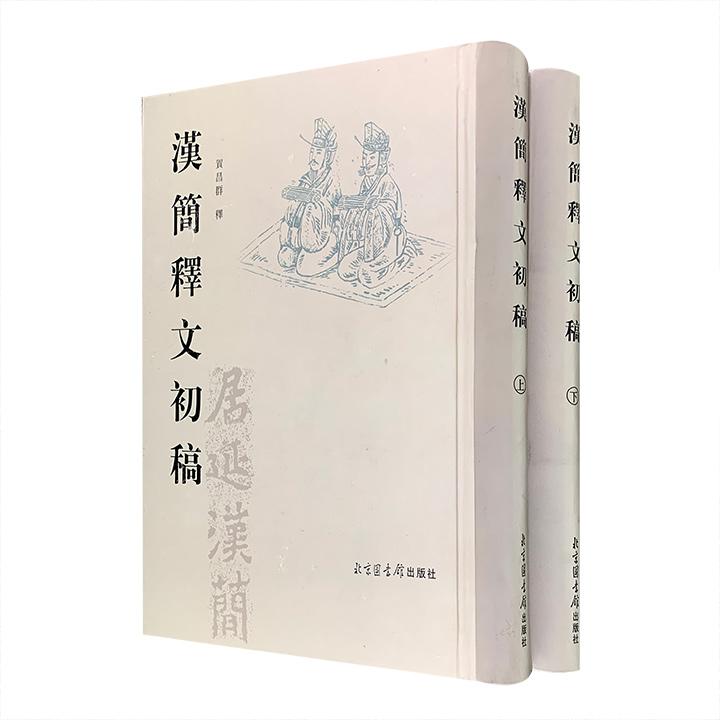 """影印本《汉简释文初稿》全两册,16开精装,2005年1版1印,印量仅1000。本书为1930年代著名历史学家贺昌群对珍贵档案""""居延汉简""""的整理释读成果。"""