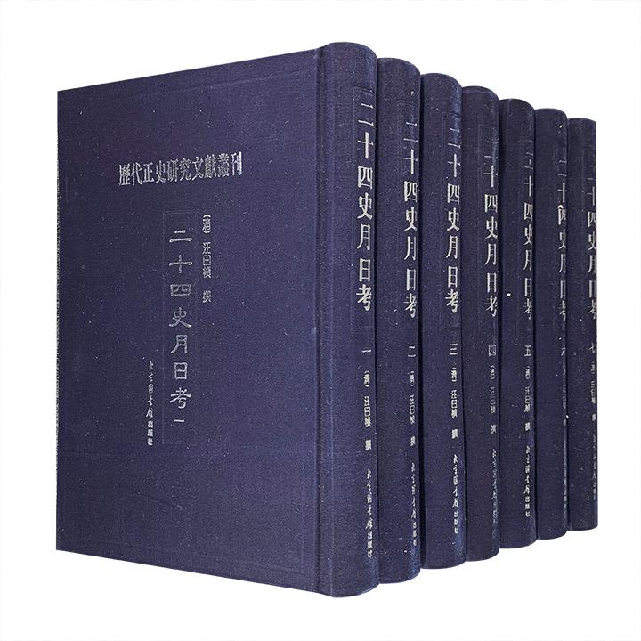 """影印本《二十四史月日考》全七册,国家图书馆出品,大16开布面精装,总计4700余页,重达11公斤。所谓""""月日考"""",是指对史书中日与月(历史年代)进行的详细考证。本书是清代史学家、数学家汪曰桢的一部手稿,对《史记》、《汉书》、《三国志》、《唐书》、《新唐书》等前十七史(后七史部分已佚失)重要史事的确切时间进行了考订,具有极高的史料价值。定价3300元,现团购价899元包邮!"""