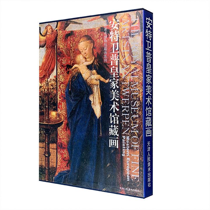 大型画集《安特卫普皇家美术馆藏画》,大8开本,布面精装,精美函套装帧,铜版纸全彩印刷。精选扬・凡・艾克、鲁本斯等大师绘制的135幅具有代表性的藏画,高清大幅呈现。