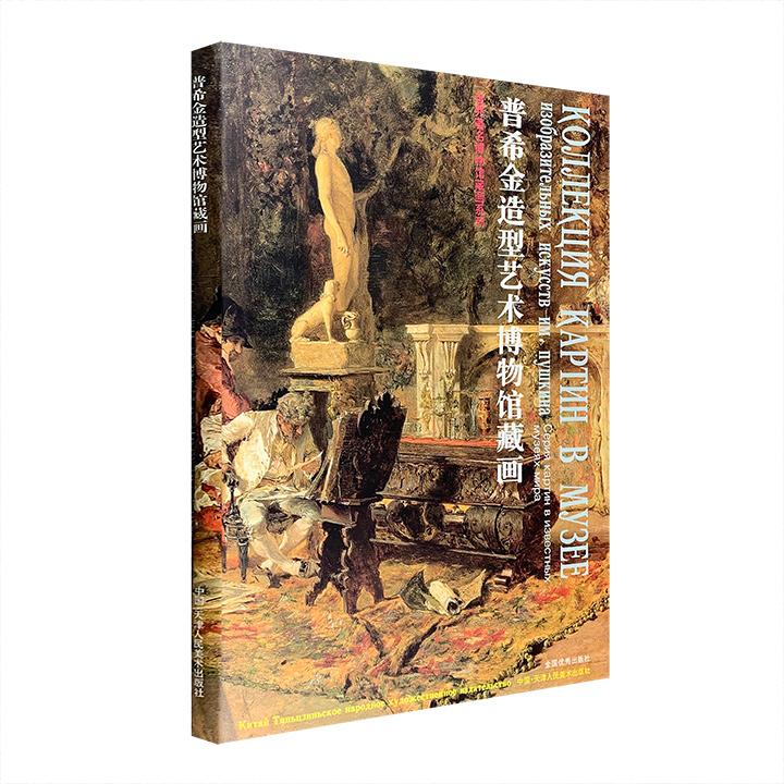 大型高颜值画册《普希金造型艺术博物馆藏画》,超大开本精装,1997年1版1印,中俄双语对照,铜版纸全彩,收录了莫奈、塞尚、毕加索等艺术大师的画作,高清大幅呈现。