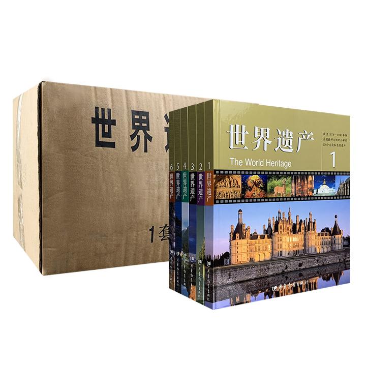 德国引进,贝塔斯曼荣誉出品!《世界遗产》箱装全6册,大12开盒精装,铜版纸全彩,重达11公斤,图文并茂地介绍了联合国教科文组织从1978-1999年所公布的601处世界文化和自然遗产。每处遗产均从地理位置、遗产特色、历史背景及文化价值等多方面加以介绍,还补充了许多与之相关的人物、民俗、典故和传说,全套辅以3000余幅精美照片、绘画和地图,装帧精美,印制精良,欣赏、珍藏、馈赠皆宜。定价1680元,现团购价368元包邮!