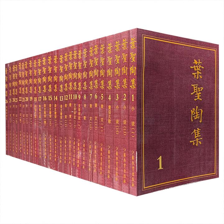 少见老书!《叶圣陶集》全26卷,由叶圣陶子女叶至善、叶至美、叶至诚主编,叶圣陶一生的人生轨迹和思想精华,尽存此中,是留与读者的一笔宝贵的精神财富。