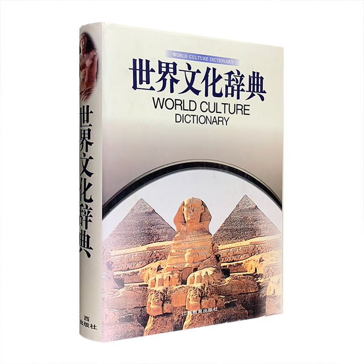 稀见老书《世界文化辞典》,大16开精装,收取外国历史上有影响的文化现象、成果、人物等条目8000余条,共237万字,是一部反映世界文化精萃的百科全书+文化辞典。