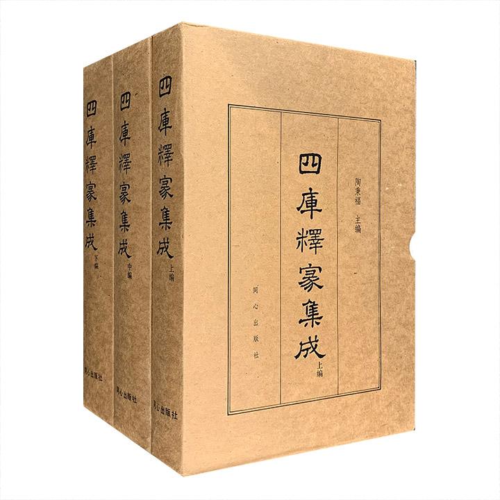 市面稀见!影印本《四库释家集成》精装全三册,原文影印《四库全书》释家类中的十一部著作,是佛学界、史学界及文化教育界难得的案头参考资料文献。