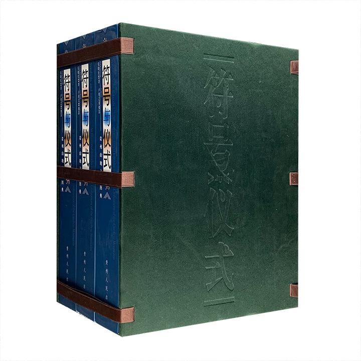 大型学术著作《符号与仪式——贵州山地文明图典》精装全三册,铜版纸全彩,全面真实地反映了贵州山地民族的文化和独特文明的基本风貌,兼具史料价值和阅读欣赏价值。