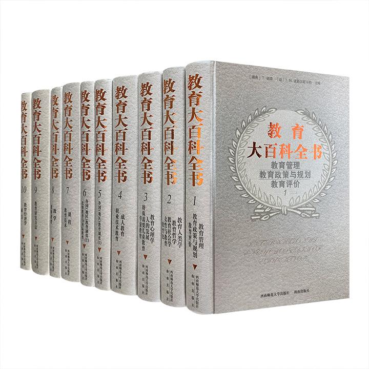 一部国际性的教育学领域巨帙!《教育大百科全书》精装全10册,总重12.9公斤,来自90多个国家和地区的1000多位专家撰写,总达1261万字,几乎囊括教育相关所有课题。