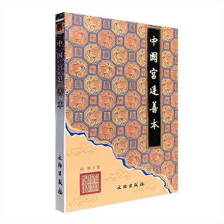 著名宫廷历史专家向斯代表作《中国宫廷善本》,介绍秘藏于皇宫的珍贵古书,其中相当一部分是从未昭示于海内外的宫廷孤本,更附有长达39页的彩色图版照片。
