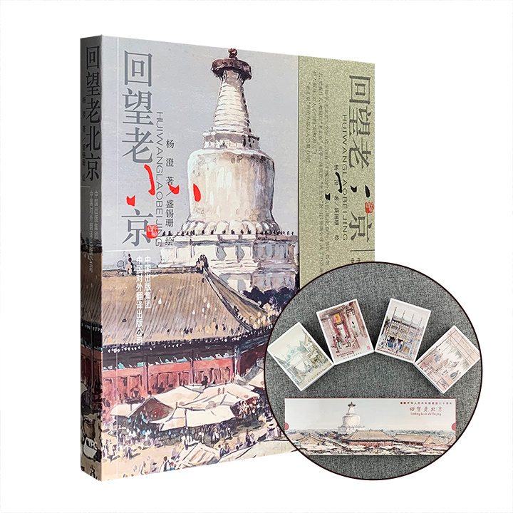 """一本书了解老北京风情!《回望老北京》,铜版纸全彩,用""""老北京话""""与""""老北京画""""极富情感地讲述、描绘体验老北京的市井生活,配彩图167幅。附赠北京风情扑克牌四副"""
