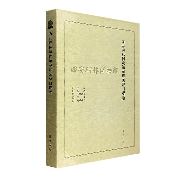 线装书局出品《西安碑林博物馆藏碑刻总目提要》全一册,大8开函套装,2006年1版1印,收录2005年12月以前入藏西安碑林的各类碑刻、墓志、造像、经幢,另附2005年度入藏碑志,共计1842目,3187石。采用表格形式辑录,较为全面地记录藏石的基本要素、录文所在及与《西安碑林全集》互检出处等,体例严谨、内容丰富,为学术界按图索骥、追本溯源、研究利用等提供了详细的资料索引。定价300元,现团购价66元包邮!