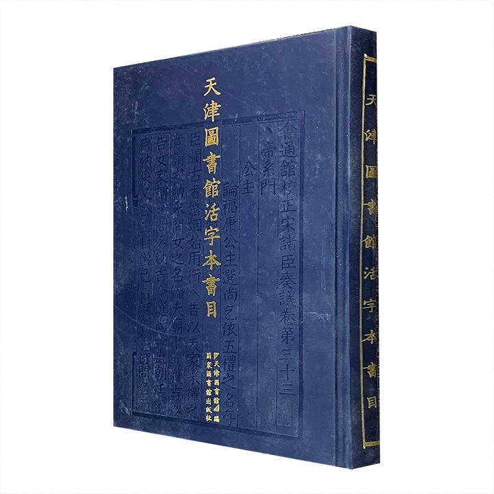 超低价19.9元包邮!国家图书馆出品《天津图书馆活字本书目》,16开精装,收录天津图书馆馆藏活字本书目1116种,较准确、系统地反映了天津图书馆藏活字本全貌。