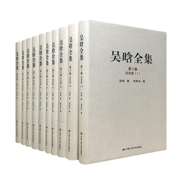 《吴晗全集》精装全10卷,收录了著名明史专家吴晗所有的历史研究论文、人物传记、杂文作品、书信、诗歌、戏剧和翻译作品等,具有很高的史料与学术价值。