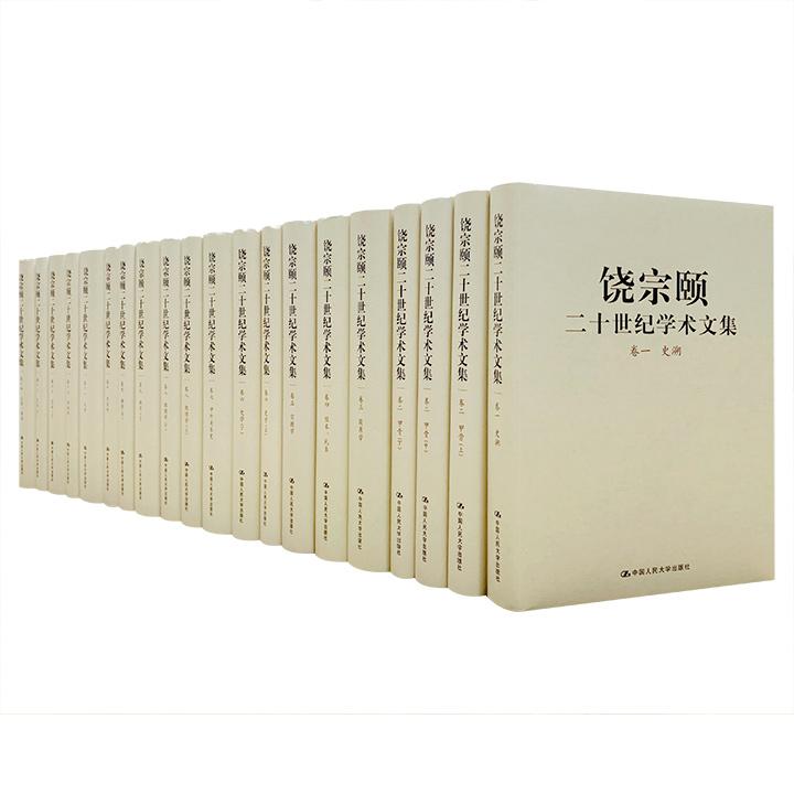 一代宗师学术典藏巨献!《饶宗颐二十世纪学术文集》全20册,16开精装,重达17公斤,总达1000余万字,饶宗颐先生亲自校订,集其主要著作之大成。
