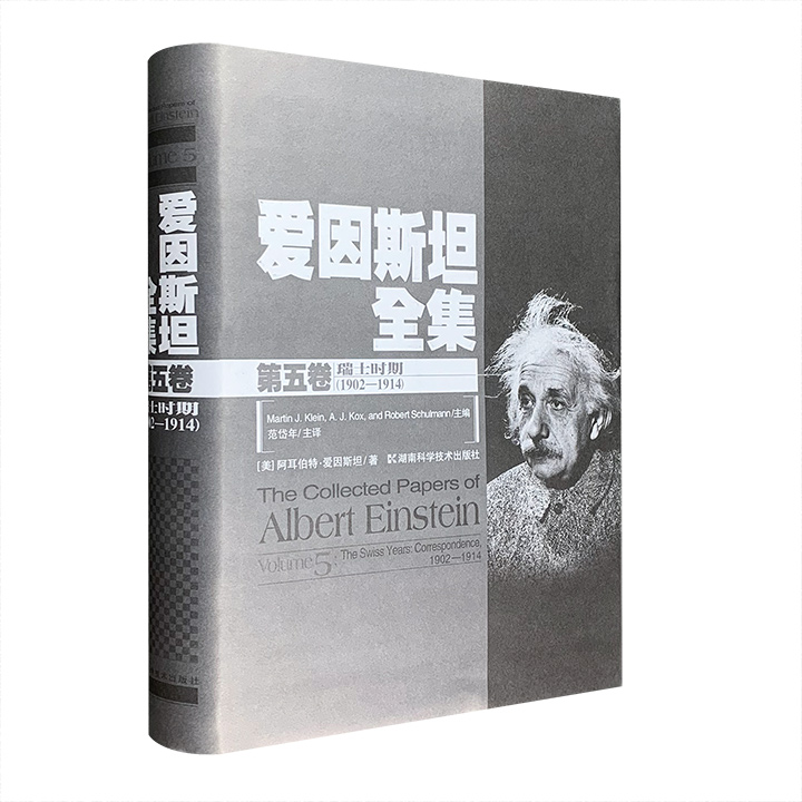 普通读者也可阅读的爱因斯坦书信集!中文版《爱因斯坦全集:第五卷【瑞士时期】1902-1914》,大16开精装,著名科学史家范岱年主译。