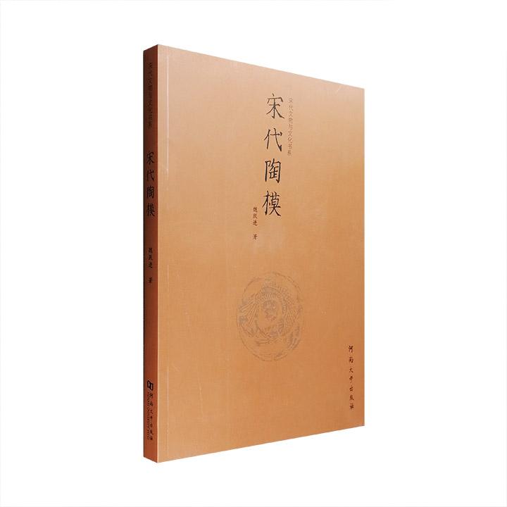 当代美术家、学者魏跃进经典著作《宋代陶模》,大16开本,铜版纸全彩图文,涉及宋代陶模之艺术造型、设计制作、文化内涵、时代特色等多方面,更有大量珍贵陶模彩图。