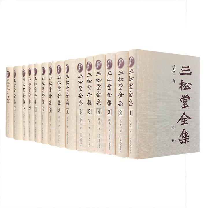 """冯友兰一生著作结集《三松堂全集》(第二版)全15册,32开精装,2001年1印,冯友兰女婿、宗璞丈夫蔡仲德主编。冯友兰先生是我国20世纪著名的哲学家和哲学史家,其代表作奠定了现代中国哲学史研究的基本框架。本文集收录了其时搜集整理到的全部冯友兰先生著述,除《西洋哲学史》、《人生哲学》、《中国哲学史》、""""贞元六书""""等经典哲学论著之外,更辑成教育文集、杂著集、诗词楹联集、书信集、译著集等,此外还附录一册《冯友兰先生年谱初编》。阅读、研究与收藏皆宜。定价800元,现团购价480元包邮!"""