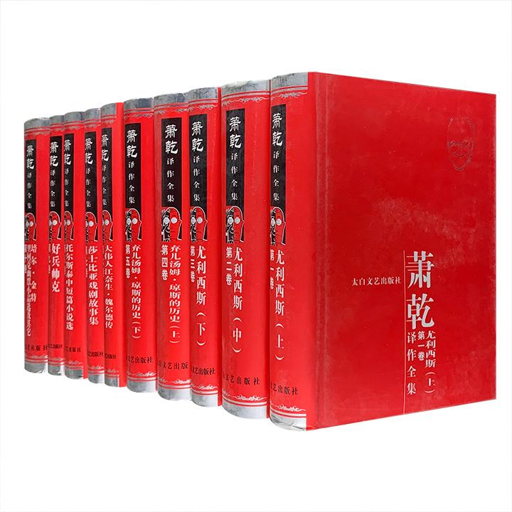 《萧乾译作全集》精装全10册,翻译名家萧乾近70年译作完备收录!翻译家文洁若主编,囊括《尤利西斯》《好兵帅克》等世界文学经典,以及莎士比亚等名家作品选。