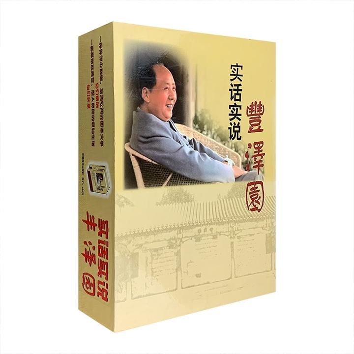 《实话实说丰泽园》豪华礼盒装,大16开精装全两册,铜版纸全彩图文。丰泽园,是共和国成立后毛泽东生活、办公的居所。本书是一部记叙毛泽东日常事迹的实录,汇集其生活秘书、机要秘书、医护人员、警卫团、理发师、摄影记者以及中央书记处、总参作战室等多人的采访记录,配以多幅摄影照片。让我们细看中南海摄影师镜头中一帧帧领袖的神采,领略国家领导人当年的运筹帷幄和逸兴豪情,揭开领袖生活的神秘面纱。定价480元,现团购价98元包邮!