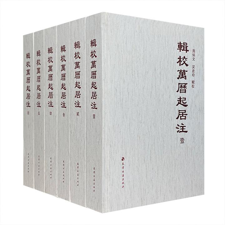 《辑校万历起居注》全6册,大16开布面精装,总达3793页,重约11公斤,记载了明神宗日常活动、有关言论、文书和内阁大学士奏疏,在同类文献中是更为齐全的一种。