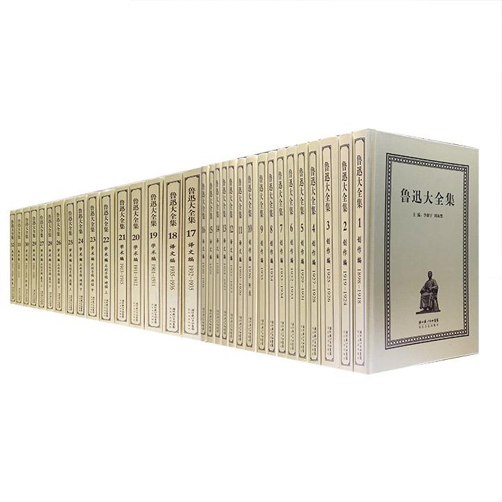 《鲁迅大全集》全33卷,16开精装,重达30公斤,鲁迅研究专家李新宇、鲁迅之子周海婴主编,辑录鲁迅全部著作、译文、画册编等作品,展示鲁迅写作活动全貌。
