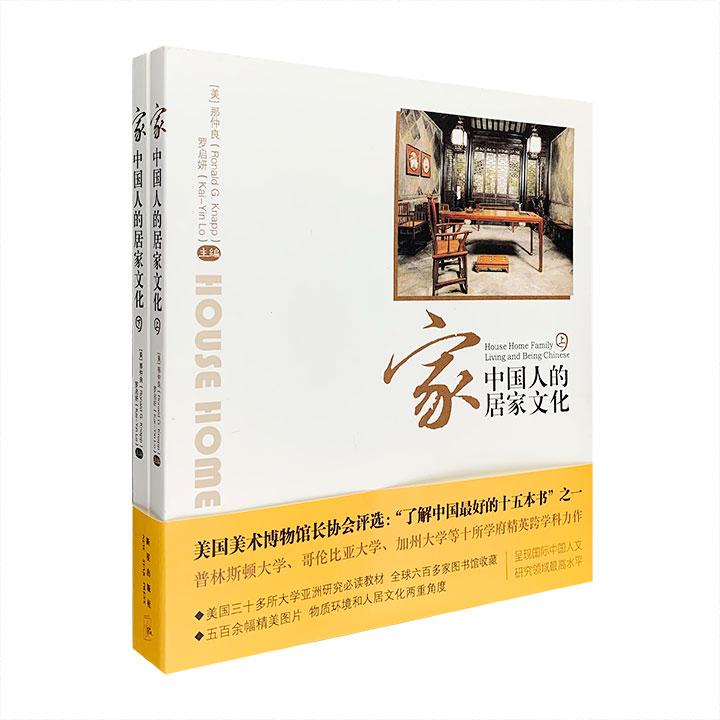 """从外国人的视角深度解读中国人的居家文化——《家》全两册,全彩图文,以""""中国民居建筑文化""""为主题,收录了全世界十所高等学府学者的文章,配以500余幅精美图片。"""