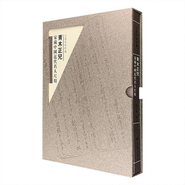青木正儿是上世纪30年代日本著名的汉学家,一生结交了许多中国近现代学者名流。《青木正儿家藏中国近代名人尺牍》精制插盒装,收录了青木正儿与胡适、鲁迅、周作人、王古鲁、傅芸子、赵景深、欧阳予倩、钱南扬、吴雪等中国近现代名家来往的书信,双色印刷,以影印+释文的形式呈现。这些书简往来,记录了中日之间友好的学术文化交流,有着珍贵的史料价值。定价395元,现团购价99元包邮!