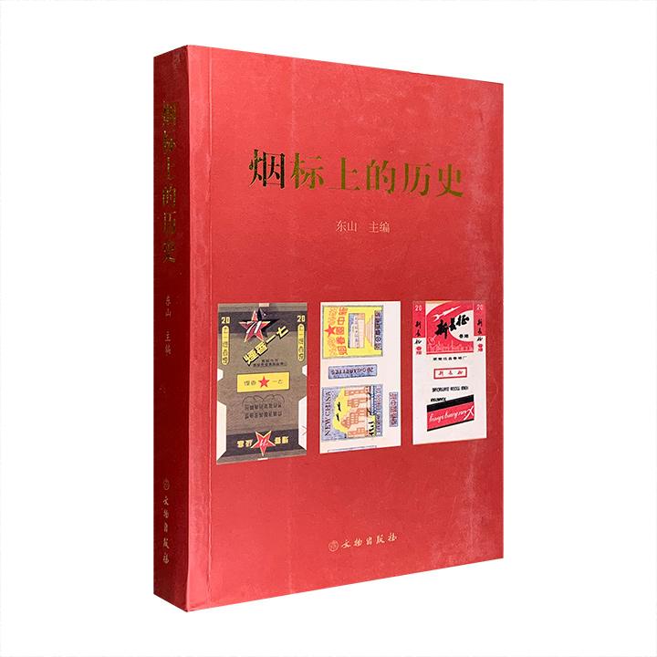 文物出版社《烟标上的历史》,32开铜版纸全彩,厚达538页,精选200多枚烟标,实物原样制版,配以详细的文字解说,印刻了中国近现代史上160个典型事件。