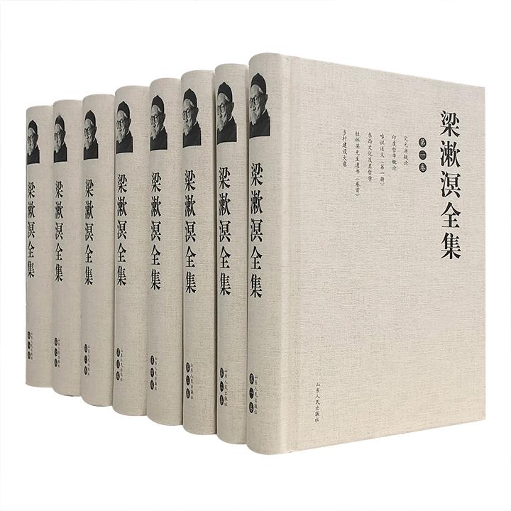 市面稀见《梁漱溟全集》精装全8册,约500万字,梁漱溟是中国现代史上著名学者、思想家、社会活动家,他博通古今,学贯中西,著述甚多,成就卓著。全集为1989-1993年版本的再版,辑录梁先生一生著述,既包括数十年未能重刊的专著和论文,早年未曾发表过的讲演,晚年的重要著作《中国——理性之国》以及札记、日记和书信,还增补了《<人心与人生>自序》《香港脱险寄宽恕两儿》,带读者领略一代宗师的思想、学术和社交全貌。定价598元,现团购价550元包邮!