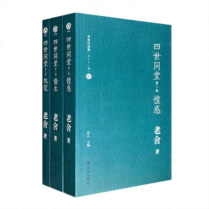 值得每一代中国人阅读的文学经典!丁聪插图版《四世同堂》足本全三册,【惶惑】【偷生】【饥荒】三部全收录!