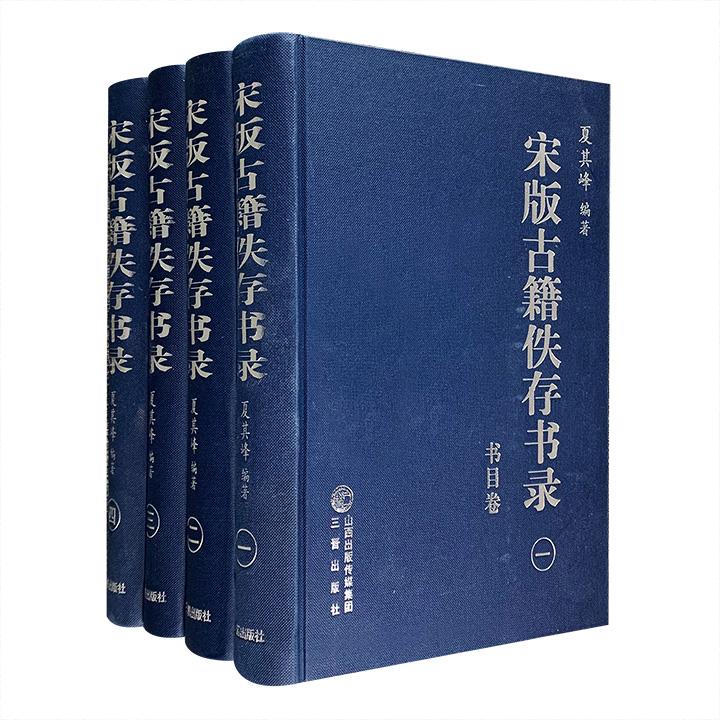 《宋版古籍佚存书录》精装全四册,是中国社科院历史研究所夏其峰先生集数十年功力、亲笔手书的宏篇巨作,由学者辛德勇作序,共收录有宋一代刻印图籍4600余种,宋代刻工6000余名,以影印作者手书的形式呈现,总达2600余页。是书记录了宋代刻书概况和佚存概况的版本书录,为进一步研究宋代版刻提供了更为全面系统的资料,为学界相关领域的集大成者。定价980元,现团购价380元包邮!