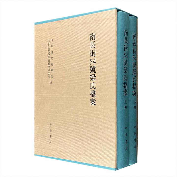 中华书局《南长街54号梁氏档案》全2册,超大16开本,布面精装,配精致函套,铜版纸全彩影印版。收录梁启超相关信札等文献和文物,有着珍贵的参研收藏价值。
