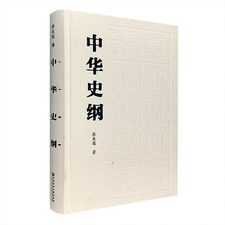 一本书读懂中华数千年历史!《中华史纲》16开布面精装,著名历史学家蔡美彪撰写,深刻揭示出中国历史上各种社会形态的性质、特点与演变路径。