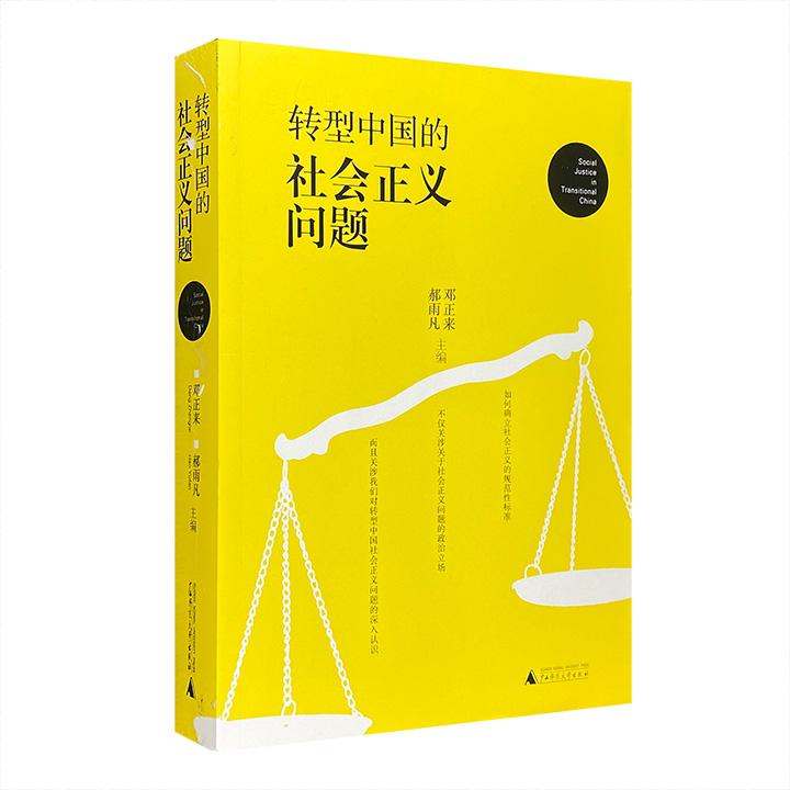 超低价仅19.9元包邮!《转型中国的社会正义问题》,由学贯中西的两位大家邓正来、郝雨凡编选,收录H.L.A.哈特、安靖如、刘清平等国内外学者研究社会正义问题的学术论文