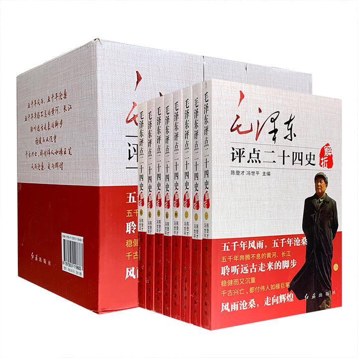 《毛泽东评点二十四史解析》套装全8册,近3000页,辑录了毛泽东在阅读《二十四史》过程中的评点内容、评点原文以及相关分析,从历史的陈迹中纵览千古,看尽兴亡。