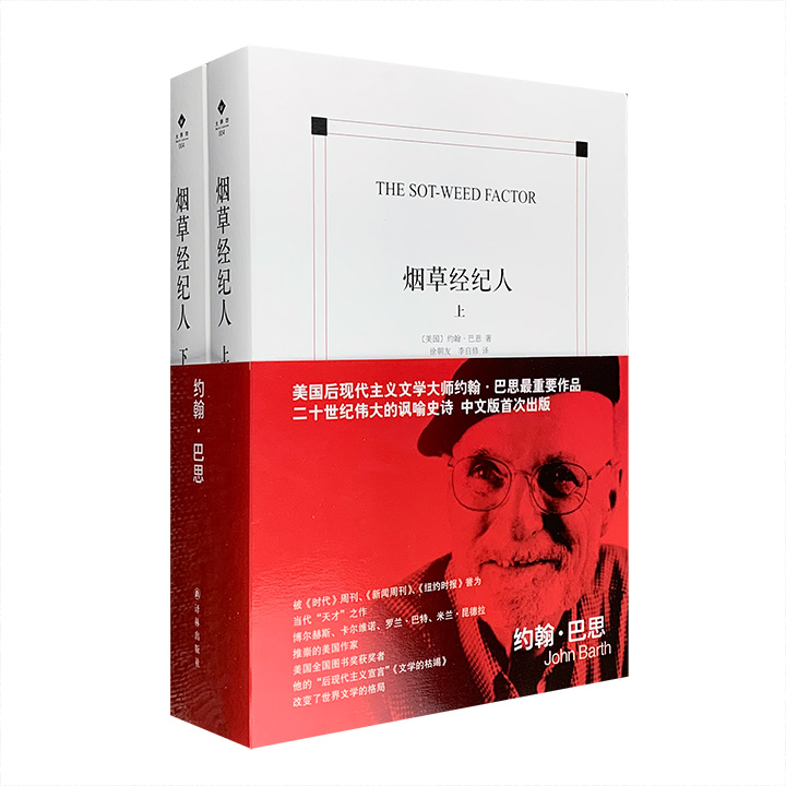 译林出版社出版,二十世纪伟大的讽喻史诗《烟草经纪人》全两册,美国后现代主义文学大师、美国国家图书奖得主约翰·巴思的代表作,堪称后现代解构版《堂吉诃德》和《奥德修纪》