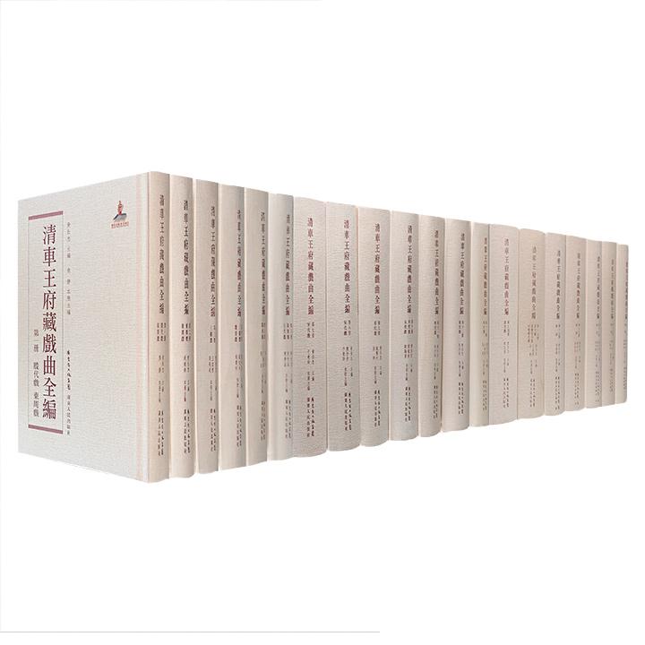 与殷墟甲骨、敦煌文书并重的资料宝库!《清车王府藏戏曲全编》精装全20册,收录明清以来流传的曲本845个,是现存清蒙古车王府旧藏戏曲抄本尤为完整、也是仅有的整理本