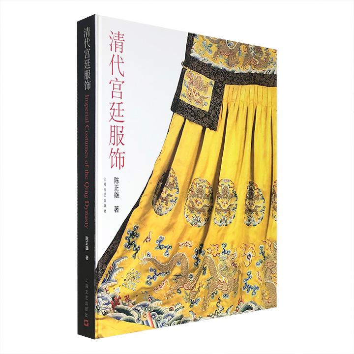《清代宫廷服饰》6开精装,台湾著名画家、英国皇家艺术学院终身院士陈正雄撰写,介绍了清代宫廷服饰制度的起源、形成和演变,铜版纸全彩图文,实用性与艺术性兼备。