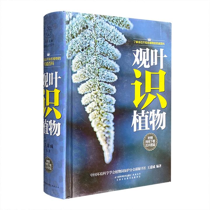 超低价15元包邮!了解身边植物的小百科《观叶识植物》,精装便携小开本,200余种常见观叶植物,600张精美图片,铜版纸全彩印刷