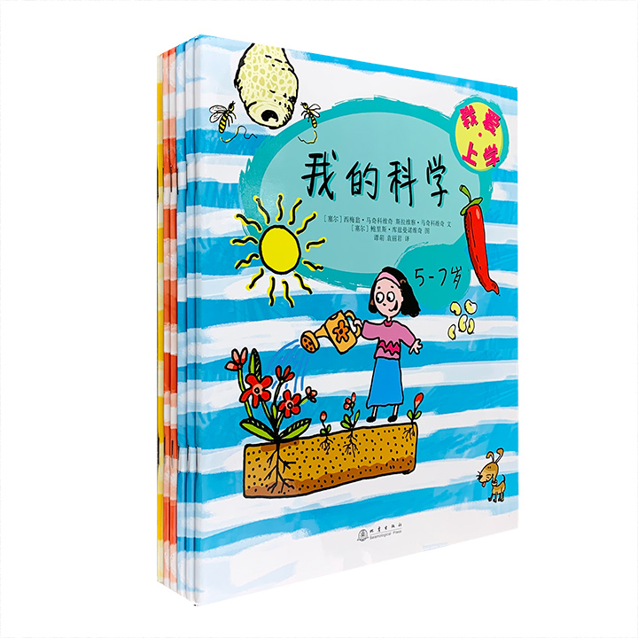 国外引进,专为学前班和低年级儿童定制的学习手册《我爱上学》全6册,16开全彩印刷,包括《我的科学》《我的数学》《我的绘画》《我的认知》《我的生活》和《我的书写》,通过贴纸、涂色、补画、数数、连线、观察、分类、比较、模仿动作等丰富有趣的游戏,轻松教会孩子们认知基础的概念,培养他们的空间、色彩、逻辑、社交和情商管理等能力。定价86元,现团购价28元包邮!