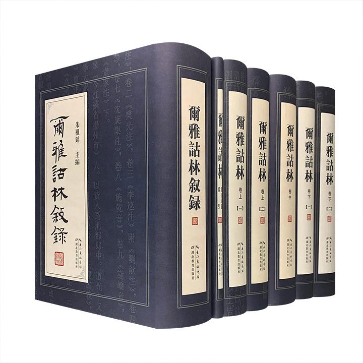 《尔雅诂林》全七册,16开精装,总达11公斤,著名辞书学家、文献学家朱祖延主编,曾获第四届国家图书奖、第二届国家古籍图书奖。全书汇集历代研究《尔雅》的专著94种、《尔雅》研究书目提要144篇,整理了散见在古今数百部书中的有关序跋和研究资料百余万言。既是一部富有学术意义的大型古籍整理著作,也是一部资料丰富的古文化百科性工具书;既是一部《尔雅》大全,也是一部古词语训释的资料性辞书。定价2980元,现团购价536元包邮!