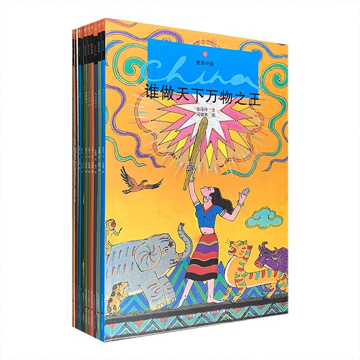 蒲公英童书馆出品,精美图画书《童话中国》第2辑全10册,大16开本,铜版纸全彩图文。这套童话经典精选了中国各民族的代表性故事,由海峡两岸多位杰出华人绘本艺术家创作,在极富民族风情的大幅绘画中,为孩童营造出舒适的阅读氛围。既适合学龄前儿童亲子共读,也非常适合作为桥梁书推荐给小学低年级儿童自主阅读。定价120元,现团购价59元包邮!